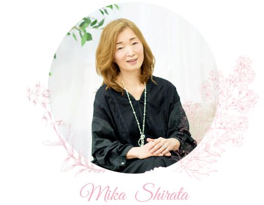 白田ミカ_骨格診断・パーソナルスタイリスト,ビジュアルとメンタルの両面から あなたの勇気をサポートするセルフイメージアップの専門家